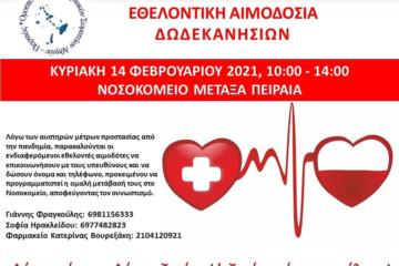 Εθελοντική αιμοδοσία Δωδεκανησίων στον Πειραιά την Κυριακή 14 Φεβρουαρίου 2021